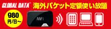 海外パケット定額使い放題 モバイルデータ通信サービス